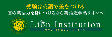 英語進学塾リオン